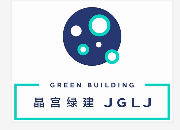 安徽晶宫绿建集团有限公司